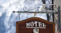 Hôtel Landry Chalet Hotel La Tarine